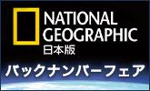 日本版創刊25周年記念バックナンバーフェア