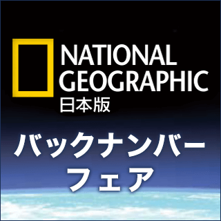 ナショナルジオグラフィック日本版_バックナンバーフェア