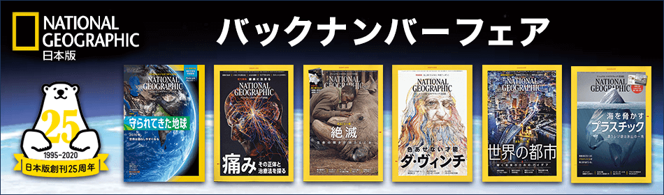 ナショジオ日本版25周年