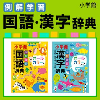 例解学習 国語・漢字字典