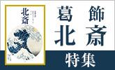 小学館創業90周年記念企画 日本美術全集 全20巻完結!