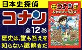『日本史探偵コナン 全12巻セット』いよいよ発売