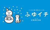 集英社文庫ふゆイチ2018