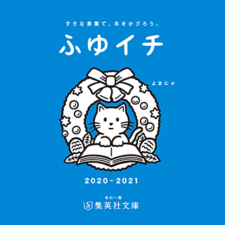 集英社ふゆイチ2020