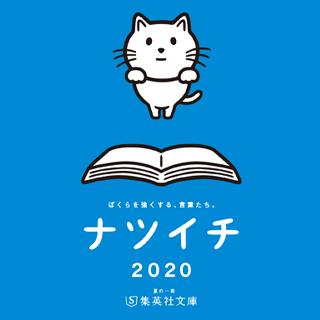 集英社文庫ナツイチ2020
