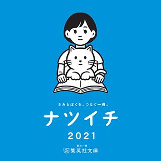 集英社文庫ナツイチ2021