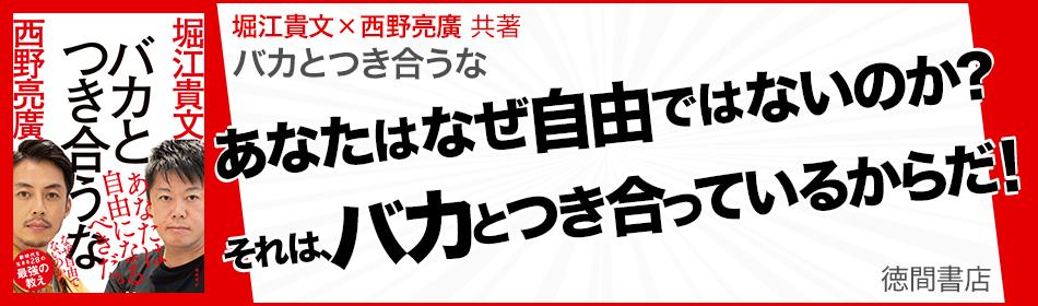 堀江貴文×西野亮廣