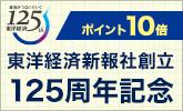 東洋経済新報社 対象商品がポイント10倍!