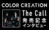 COLOR CREATION『The Call』スペシャルインタビュー