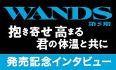 WANDSインタビュー