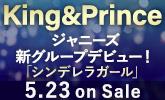 ジャニーズ新グループKing & Princeデビュー!