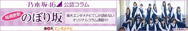 毎週更新!乃木坂46公認オリジナルコラム