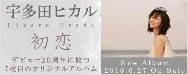 宇多田ヒカル 初恋 デビュー20周年に放つ7枚目のオリジナルアルバム NEW Album 2018.6.27 on sale