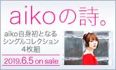 aiko自身初となるシングルコレクション