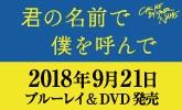本年度アカデミー賞「脚色賞」受賞!