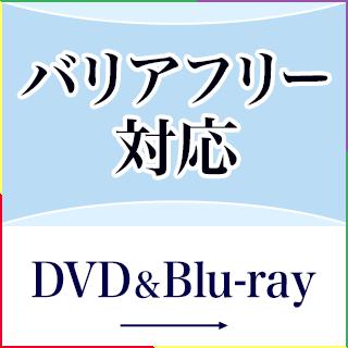 バリアフリー対応DVD&Blu-ray