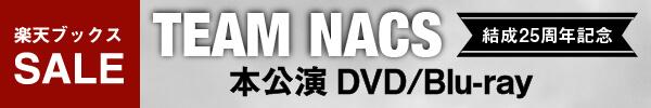 TEAM NACS結成25周年記念SALE