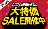 【ビコム】鉄道セール&特典キャンペーン(11/30まで)