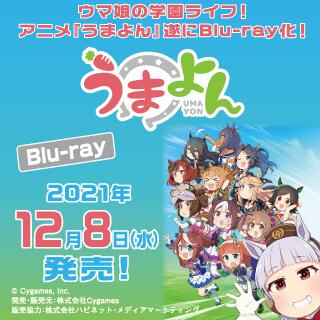 2021.12.8発売 アニメ『うまよん』Blu-ray BOX
