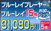 予約+新作DVDが26%OFF!激安ブルーレイプレーヤー登場!!