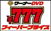 DVDが1枚777円(税込)!