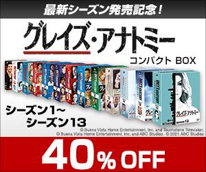 『グレイズ・アナトミー』コンパクトBOX40%OFF!