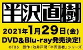 半沢直樹2020、1/29発売!