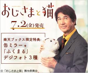 限定特典が追加解禁!『おじさまと猫』Blu-ray&DVD BOX