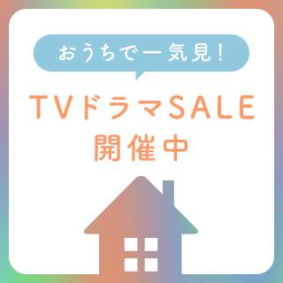 おうちで一気見!TVドラマSALE