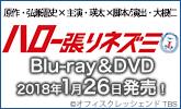 ハロー張りねずみ 2018年01月26日発売!