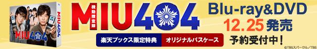 MIU404 Blu-ray&DVD12.25発売!