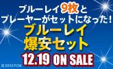 BD再生機セット 12,000円驚愕特価!