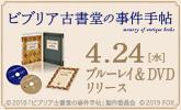 シリーズ累計680万部突破の文芸ミステリー、完全映画化!4/24発売
