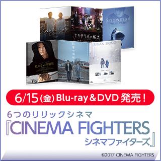 6/15発売 映画『シネマファイターズ』DVD&Blu-ray