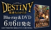 「DESTINY 鎌倉ものがたり」6/6発売