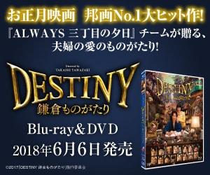 6/6発売!映画『DESTINY 鎌倉ものがたり』DVD&Blu-ray