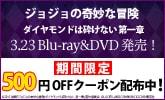 ジョジョの奇妙な冒険、500円OFFクーポンプレゼント中!