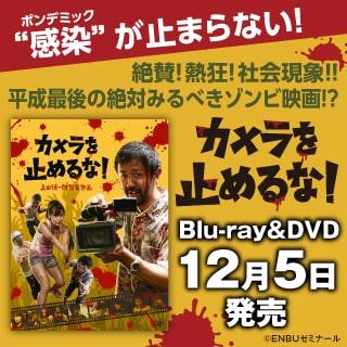 12/5発売 映画『カメラを止めるな!』DVD&ブルーレイ