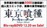 超人気コミック「東京喰種トーキョーグール」実写映画
