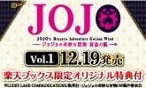 第5部『黄金の風』、ブルーレイ・DVD 発売決定ィィッッ!
