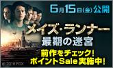 『メイズ・ランナー 最期の迷宮』6/15公開