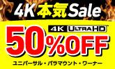 4K本気Sale 50%OFF(7/31 23:59まで)