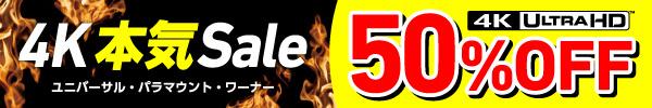 【ユニバーサル・パラマウント・ワーナー】4K本気Sale 50%OFF
