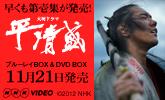 NHK大河ドラマ『平清盛』