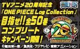 ワンピース、アニメ放送20周年!キャンペーン実施中!