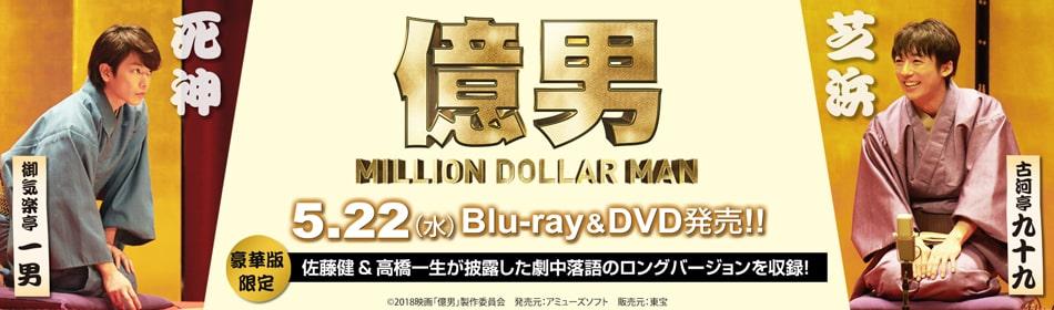 映画『億男』