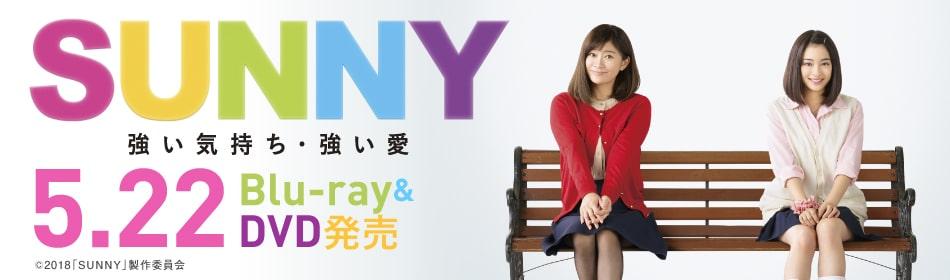 映画『SUNNY』