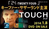 TOUCH/タッチ