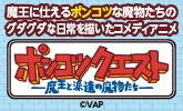 『ポンコツクエスト 6』12/23発売