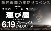 6/19発売 クリント・イーストウッド主演『運び屋』